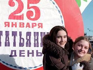 Татьянин день, день Студента (мероприятия в Москве)